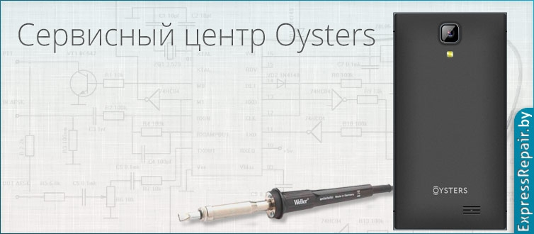 ремонт oysters