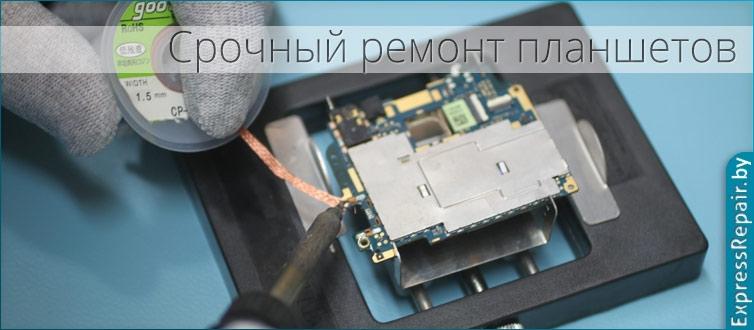 Ремонт разъема планшета своими руками 57